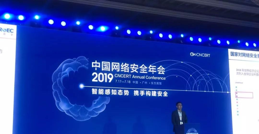 【展会风采】阳光守护亮相2019中国网络安全年会